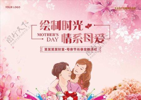 母亲节背景母亲节母亲节快乐