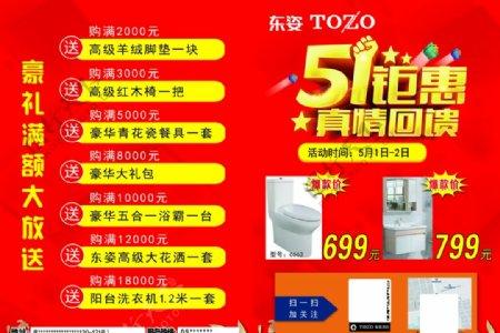 东姿卫浴五一活动店庆品牌产品