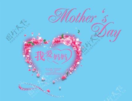 母亲节节日素材
