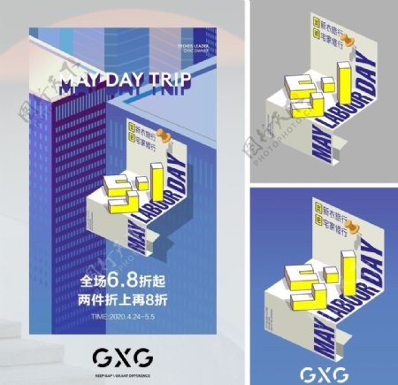 GXG五一活动