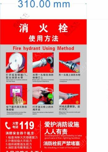 消防栓使用说明消防栓
