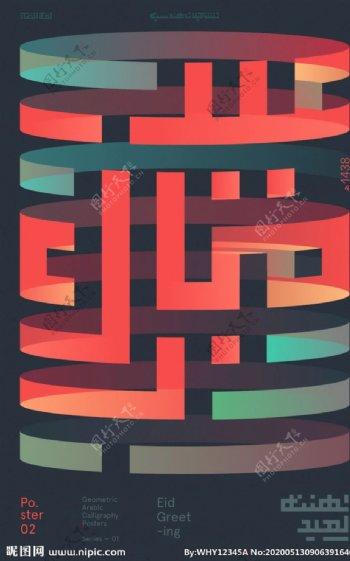 海报招贴设计创意艺术