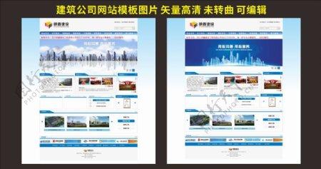 建筑企业网站