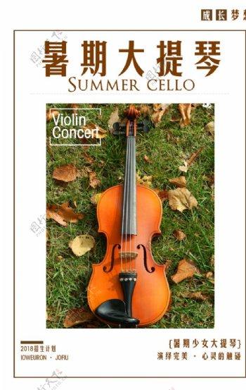 暑期大提琴