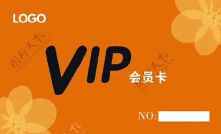 会员卡VIP贵宾卡白金卡
