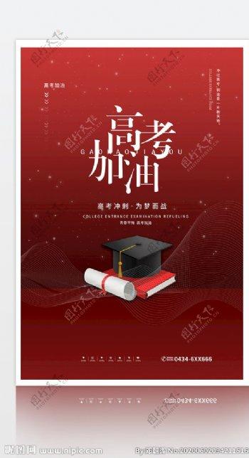 高考加油学士帽红色简约海报