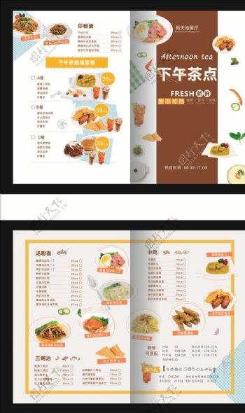 港式下午茶菜单