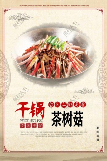 干锅美食系列PSD海报10幅