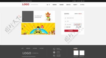 web网页登录界面设计