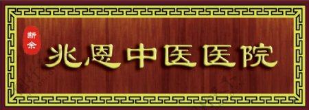 中医医院门牌匾