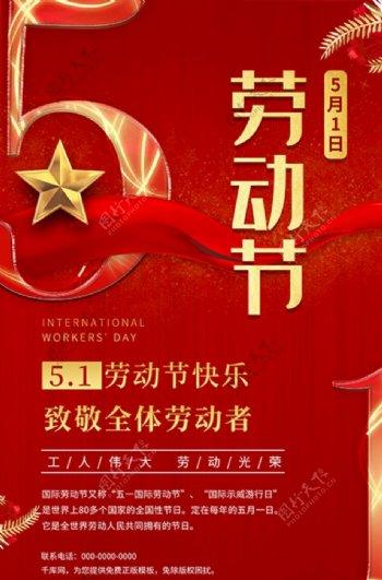 五一劳动节红色简约海报
