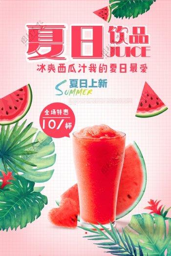 夏日西瓜饮品宣传招贴设计