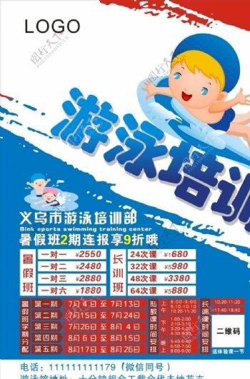 游泳培训海报展板