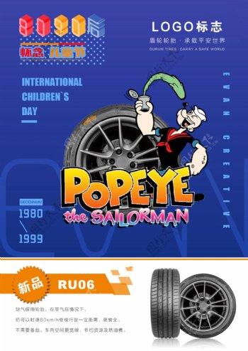 儿童节轮胎海报广告设计