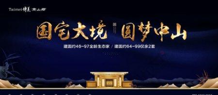 新中式新亚洲手绘金属门头地产