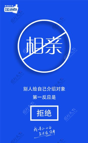 江小白蓝色背景图片背景