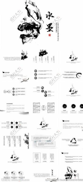 中国风设计计划书总结工作汇报动