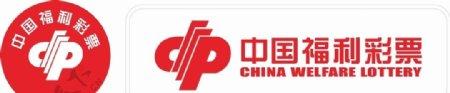 中国福利彩票标志广告