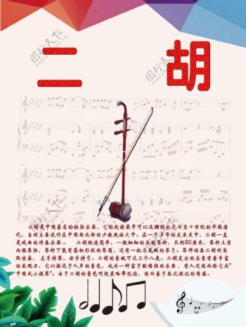 乐器展板系列之二胡