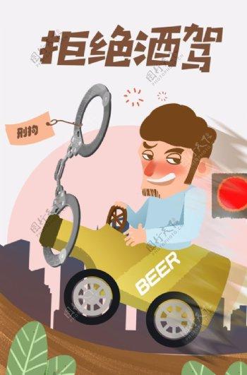 开车不喝酒安全公益宣传插画背景