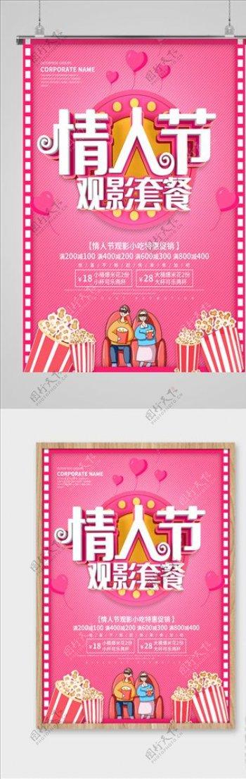 情人节电影院海报