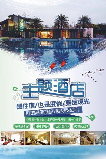 主题酒店活动宣传海报素材