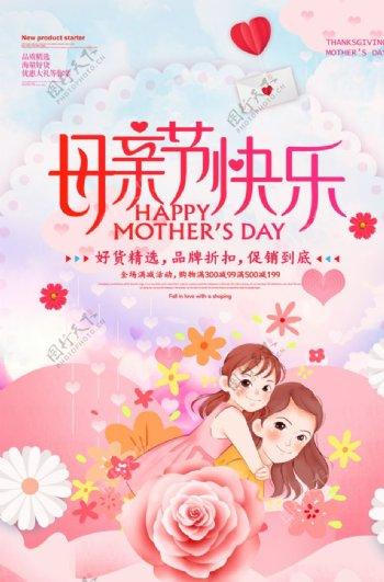 母亲节促销活动宣传海报