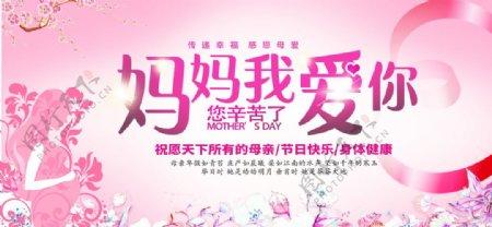 粉色浪漫母情节宣传海报