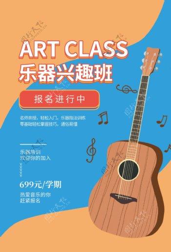 乐器培训班宣传活动海报素材