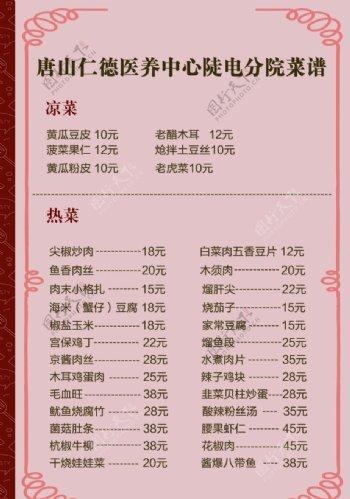 餐馆酒店菜单