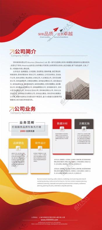 企业公司介绍X展架