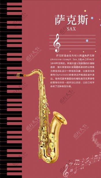 音乐乐器萨克斯