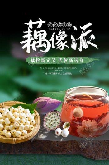 藕粉饮品夏季活动促销宣传海报