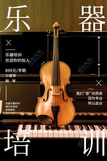 乐器培训活动促销宣传海报