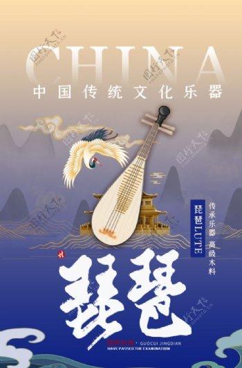琵琶传统国风活动宣传海报