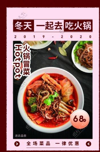火锅美食活动促销宣传海报素材