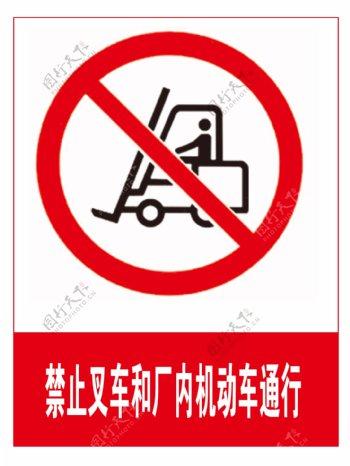 禁止叉车和厂内机动车通行