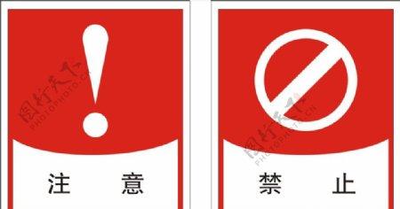 注意标识禁止标识