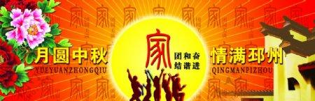 中秋节快乐团圆气氛宣传海报