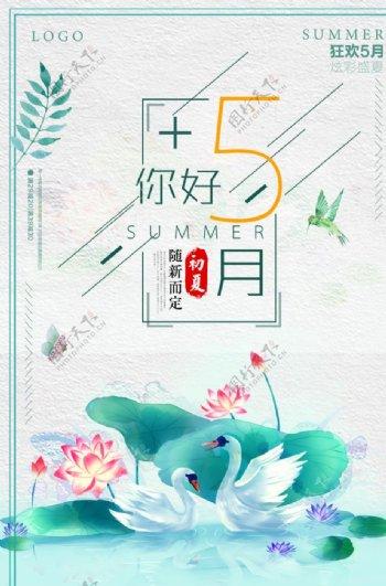 简约你好五月夏季海报