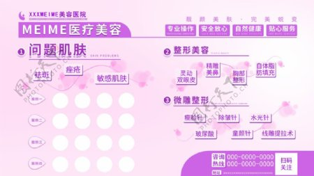 粉色整形美容机构展板模板