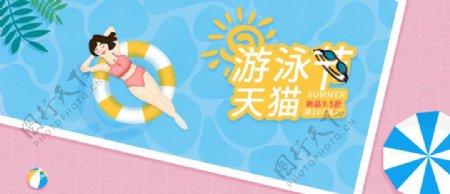 天猫游泳节