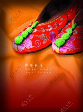 品质生活绣花鞋宣传海报