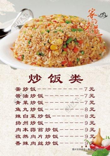 炒饭美食特色小吃菜单
