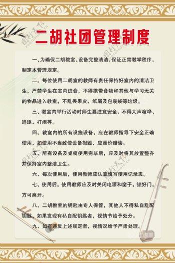 二胡社团管理制度