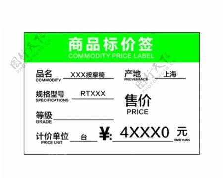 商品标价签
