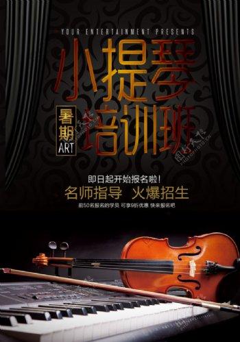 小提琴培训音乐海报