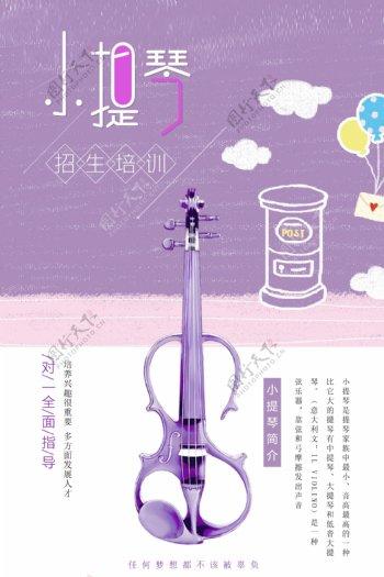 紫色小清新小提琴培训招生海报