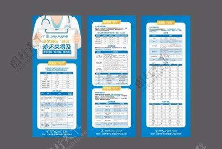 医疗高血压疾病展架易拉宝