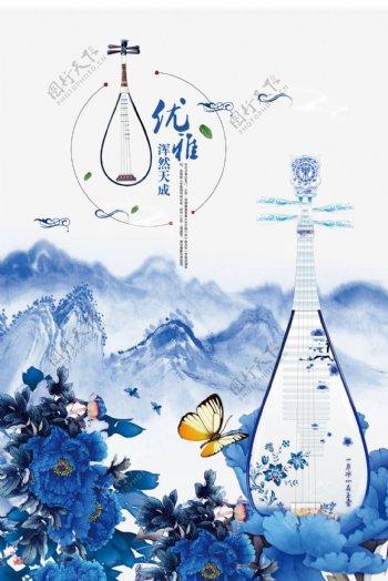 古风乐器青花瓷琵琶海报